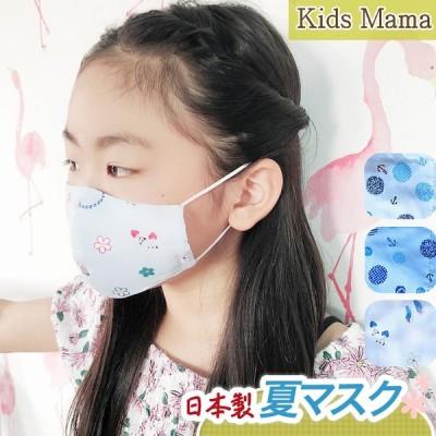 マスク 夏 ポケット付き 子供 女性 日本製 キッズ 女の子 男の子 園児 低学年 布マスク 子供用 綿 ガーゼ 薄手