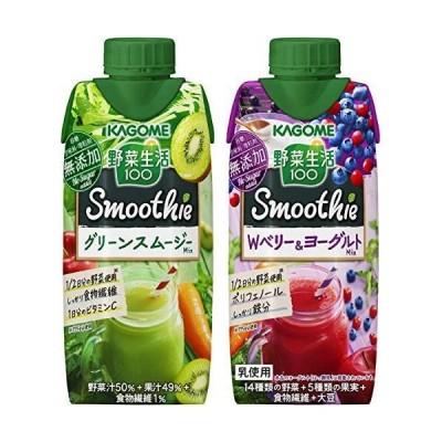 【セット商品】[2CS] 野菜生活100Smoothie(スムージー)2種類飲み比べセット(グリーンスムージーMix・Wベリー&ヨーグルトM