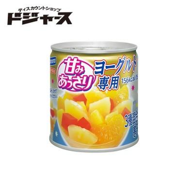 甘みあっさり ヨーグルト専用 295g 3種混合果実寒天入り はごろもフーズ 管理番号022006 フルーツ缶