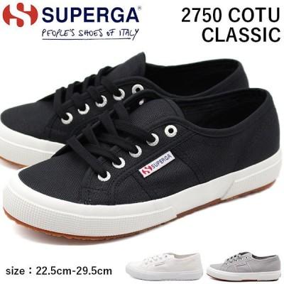 スニーカー メンズ レディース 靴 黒 白 ブラック ホワイト グレー シンプル スペルガ SUPERGA 2750 COTU CLASSIC 平日3〜5日以内に発送