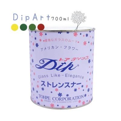 (DA6) ディップアート 700ml ディップ液 アメリカンフラワー ワイヤーアート トウペ アートフラワー 樹脂 造花 ハンドメイド トウペディップ 材料 レジン液