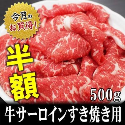 牛肉 国産牛 ギフト お歳暮 お中元【豊西牛】サーロインすき焼き用500g