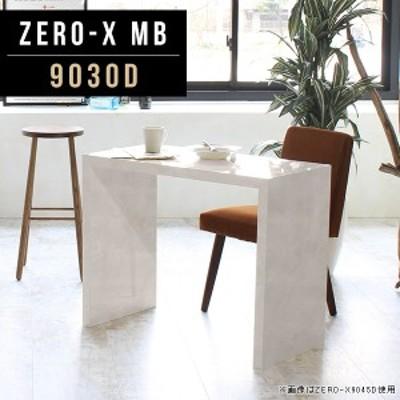 ダイニングテーブル ダイニング アンティーク 大理石 大理石風 テーブル 鏡面 パソコンデスク 省スペース 90cm幅 食卓 Zero-X 9030D MB