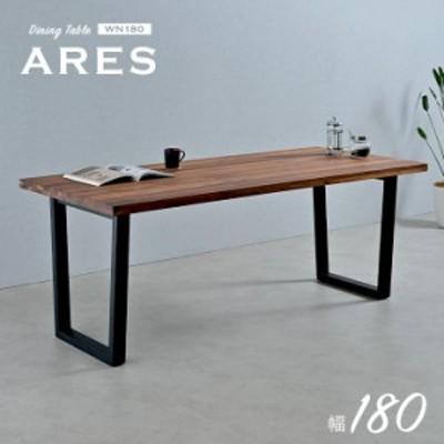 [高級材ウォールナット材使用/脚幅調節可能] ダイニングテーブル ARES(アレス) 幅180cm ウォールナット ダイニング テーブル 木製 おしゃ