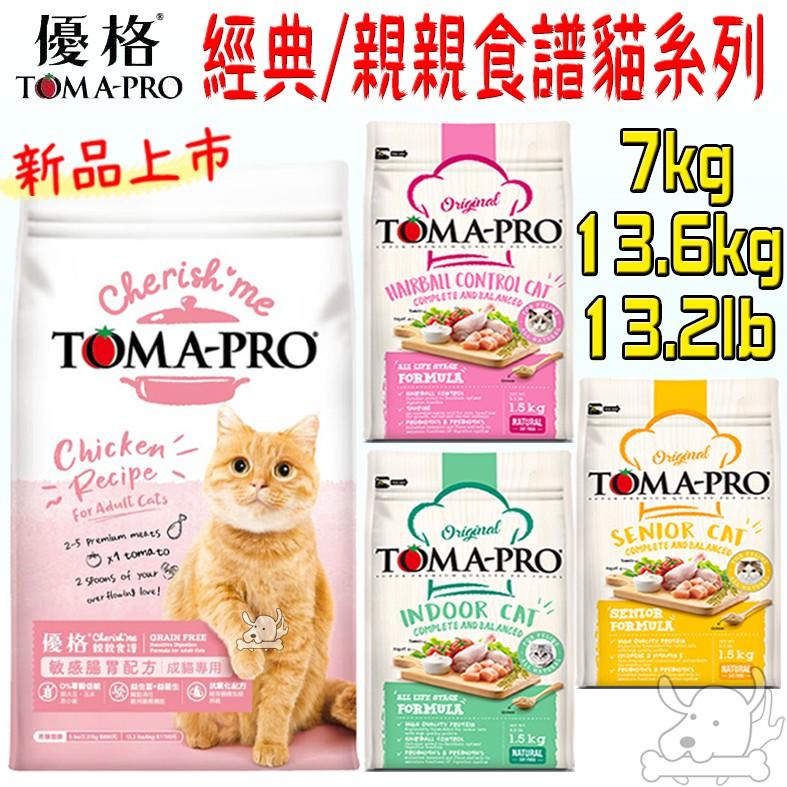 【TOMA-PRO優格】貓飼料 經典食譜 親親食譜 7kg 13.6kg 新品 免運 化毛 低活動量 高纖-寵物執行長