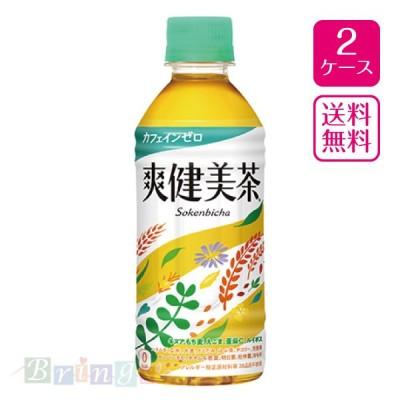 爽健美茶 300mlX48本(2ケース)送料無料(メーカー直送便) 商品コード 4902102103145