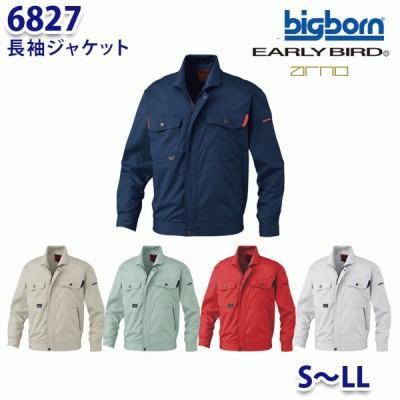 BIGBORN 6827 長袖ジャケット SからLL ビッグボーンアーリーバードBG21EB