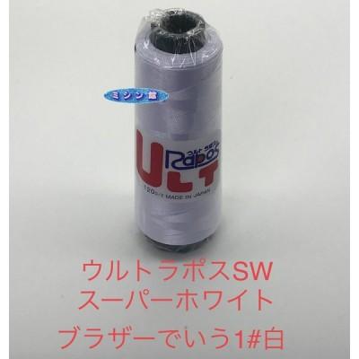 ブラザー 1 白色 ミシン館No.SWスーパーホワイト と同じウルトラポス 120D 2000m巻 刺繍糸