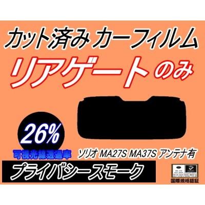 リアガラスのみ (s) ソリオ MA27S MA37S アンテナ付 (26%) カット済み カーフィルム MA27S MA37S スズキ
