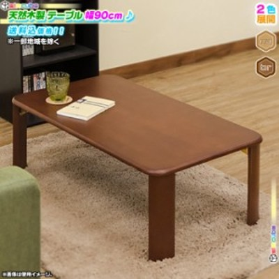 木製 テーブル 幅90cm 奥行50cm ローテーブル センターテーブル 座卓 折り畳み脚 テーブル 折りたたみテーブル 子供 テーブル 食卓 完成