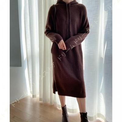 ワンピース ロング レディース ニットワンピース フード付き ロングワンピース フーディーワンピ 長袖 おしゃれ ゆったり 可愛い グレー 韓国風 フリーサイズ