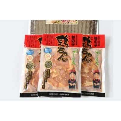 59-1 鶏ちゃん専門店「杉の子」味付き鶏ちゃん 250g×3袋