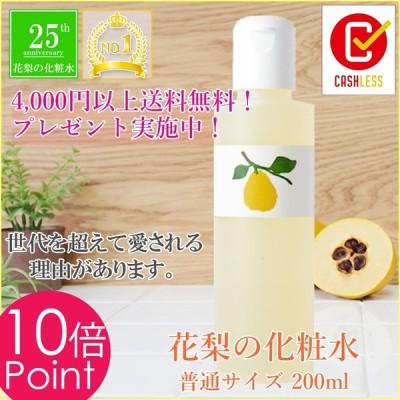 【公式】ポイント10倍 花梨の化粧水 200ml(ご自宅用 箱なし) 手洗い ハンドケア すっぴん素肌が好きになる おすすめ化粧水 花梨化粧水