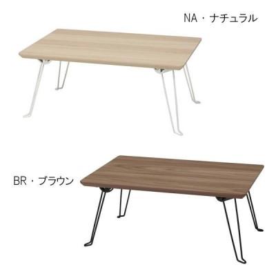 カームテーブル 幅45cm CALM-45