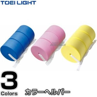 【TOEI LIGHT・トーエイライト】カラーヘルパーEVA B-3716(B3716)   浮き具 スイミングヘルパー スイムヘルパー フロート プール 水泳
