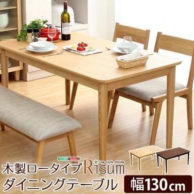 ダイニングテーブル 幅130cm 単品 木製 天然木 木目 ロータイプ 4人 4人掛け ナチュラル ナチュラル色 ブラウン ブラウン色 茶色 茶 低め 低い 食卓 ダイニング