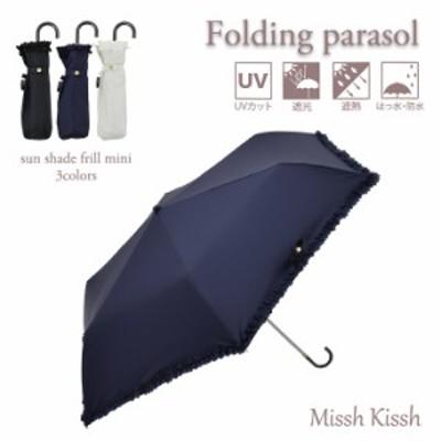 日傘 傘 晴雨兼用 折り畳み 遮光 遮熱 機能 撥水 防水 フリルミニ ミニケース付き オールシーズン かわいい 50cm カーブハンドル