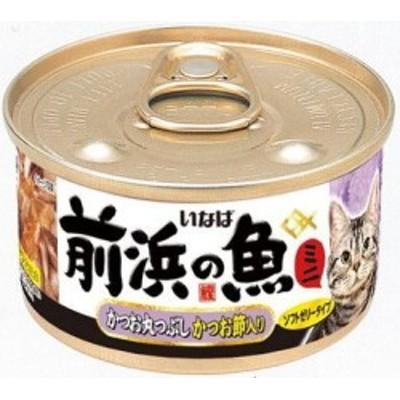 【いなばペット】前浜の魚ミニ かつお節入り 70gx48個(ケース販売)