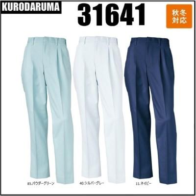 スラックス (ツータック) KURODARUMA クロダルマ 31641 秋冬 70cm〜120cm リサイクル素材 制電 ストレッチ 防汚 反射素材 (すそ直しできます)