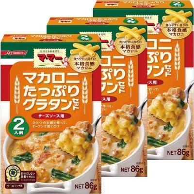 日清フーズ マ・マー マカロニたっぷりグラタンセット チーズソース用 2人前 ×3個 ハロウィン