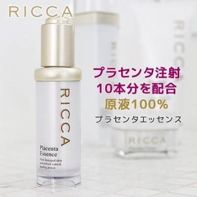 RICCA プラセンタ エッセンス 生プラセンタ原液100% 美容原液 リッカ 正規品 セレクトビューティ リッカ 基礎化粧品