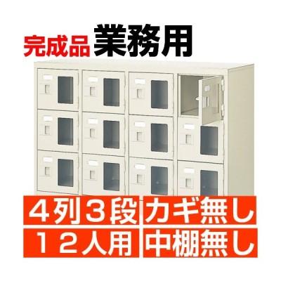 業務用 シューズボックス 12人用 窓付き 4列3段 鍵・中棚無し 日本製 良質 シューズロッカー
