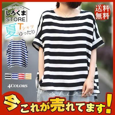 送料無料 Tシャツ レディース 半袖 トップス ボーダー 体型カバー ゆったり おしゃれ カジュアル 大きいサイズ 夏服 きれいめ 着痩せ