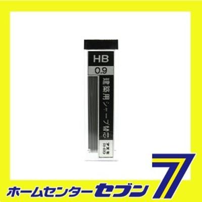 シャープ替芯0.9 HB RHB9-H 不易糊工業  [大工道具 墨つけ 基準出し]