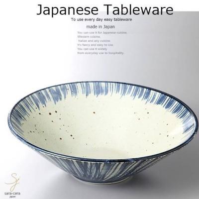 和食器 紺刷毛反丼 ボウル 鉢 ボール 30.7×9.3cm おうち うつわ カフェ 食器 陶器 日本製 美濃焼 大皿 インスタ映え