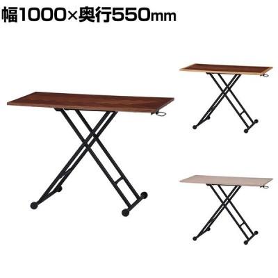 昇降テーブル シルビア 無段階高さ調整 ガス圧ダンパー仕様 スリムサイズ 在宅勤務 幅1000×奥行550×高さ120〜700mm