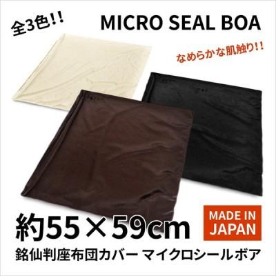 メール便送料無料 座ぶとんカバー 55×59 銘仙判 マイクロシールボア アイボリー ブラウン ブラック 日本製