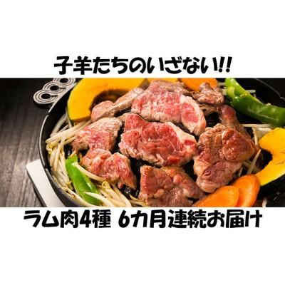 【6カ月連続】子羊の味わい ~4種のラム肉セット~