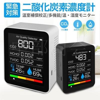 「2021新入荷」CO2センサー 二酸化炭素濃度計 CO2マネージャー co2濃度計 二酸化炭素計測器  空気品質 空気質検知器 温度 湿度 USB充電 三密 換気 濃度測定