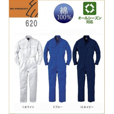 エスケープロダクト 620 長袖ツナギ 綿100% SK PRODUCT オールシーズン S〜6L(半袖加工できます) (社名ネーム一か所無料)