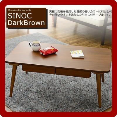 引出付きリビングテーブル SINOC(シノク)ダークブラウン90 [代引不可]