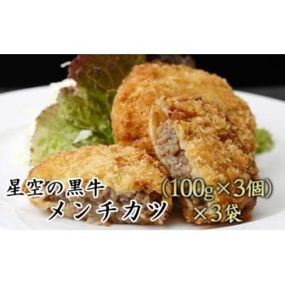 北海道産 星空の黒牛 メンチカツ(100g×3個)×3袋