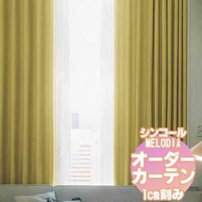 カーテン&シェード シンコール Melodia SHAKOU 遮光 ML-3489〜3491 ベーシック仕立て上がり 約2倍ヒダ 幅67×高さ100まで