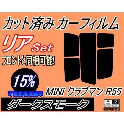 リア (s) MINI クラブマン R55 (15%) カット済み カーフィルム ML16 MM16 MMJCW ZG16 ZF16 MHJCW ミニクーパー