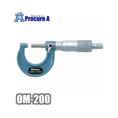 ミツトヨ OM-200 標準外側マイクロメーター