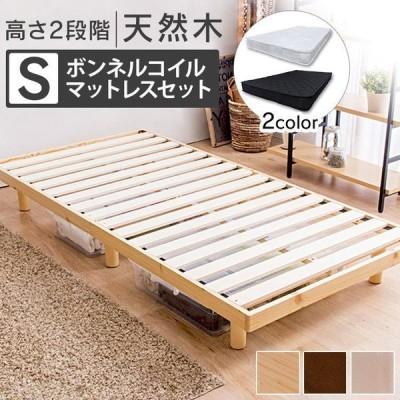 ベッド マットレス付き シングル すのこベッド シングルベッド ベッドフレーム ローベッド おしゃれ 北欧 天然木 木製 高さ調節 シンプル すのこ スノコ SRNS
