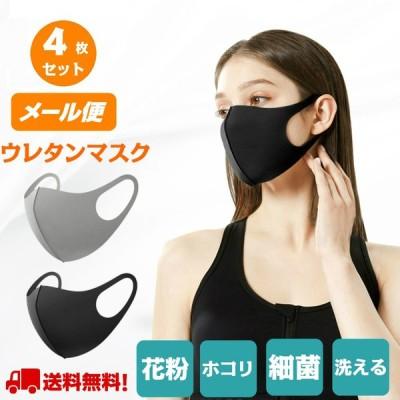 夏マスク ウレタンマスク 在庫あり 東京発送 洗えるマスク 4枚セット ウレタン 軽量 立体形状 耳裏軽減 男女兼用 大人用 サイズ ブラック