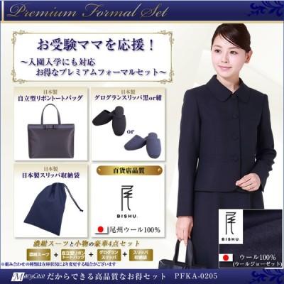 お受験 ママ 日本製ウール濃紺スーツ バッグ スリッパ 収納袋 セット 豪華4点セット PFKA-0205