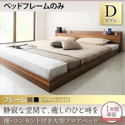 ベッドフレームのみ ダブルベッド 大型フロアベッド
