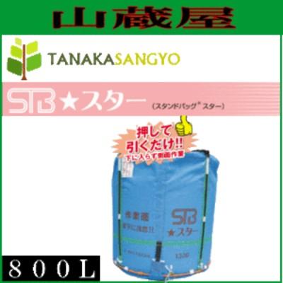 田中産業 グレンタンク式コンバイン用輸送袋 スタンドバックスター(STB)800L ※個人様宅配送不可