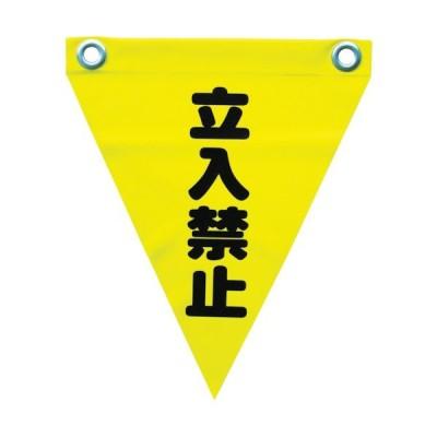ユタカ 安全表示旗(ハト目・立入禁止) (1袋) 品番:AF-1210