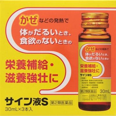 小林薬品工業 サイン液S 30mL×3本