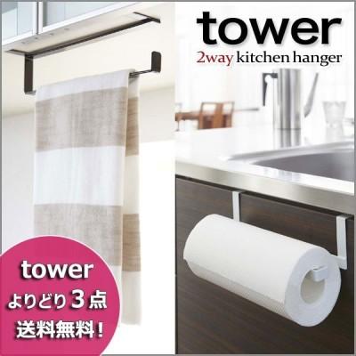 キッチン 収納 タオルハンガーキッチンペーパーホルダー tower(タワー) 2wayキッチンハンガー キッチンペーパー7513 7514