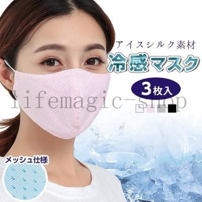 マスク夏用接触冷感冷感夏用マスクひんやりマスク洗えるマスク布マスクマスク紐調節可能個包装立体マスク男女兼用大人用3枚