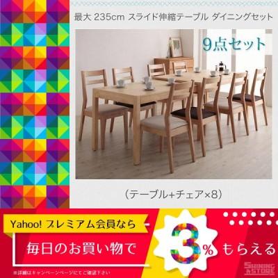 ダイニングテーブルセット 8人用 最大235cm スライド伸縮テーブル ダイニングセット 9点セット テーブル+チェア8脚 W135-235 5000237517