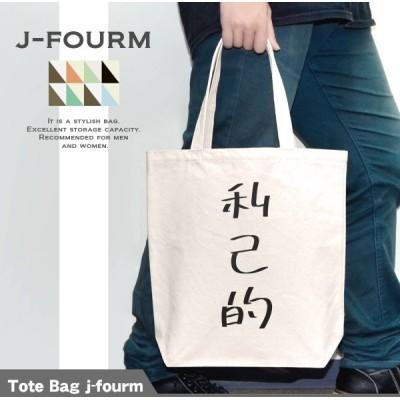 おもしろトートバッグ 鞄 メンズ レディース 利己的 おしゃれ カジュアル キャンバス 大きめ 旅行 手提げ マザーズバッグ